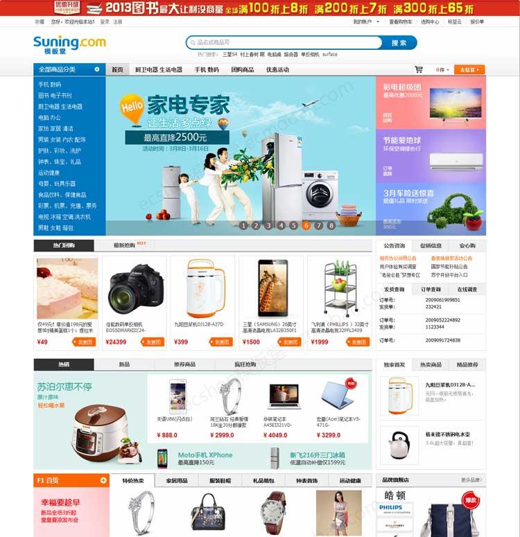 ecshop仿苏宁易购商城模板 2017数码电器商城网站源码整站带数据