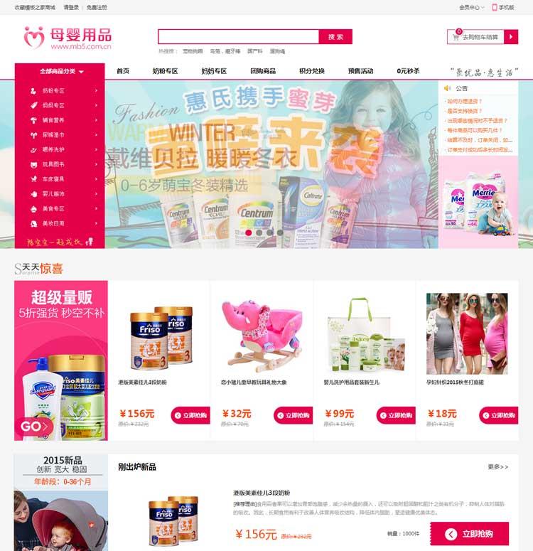 2017最新ecshop母婴产品模板 奶粉玩具商城