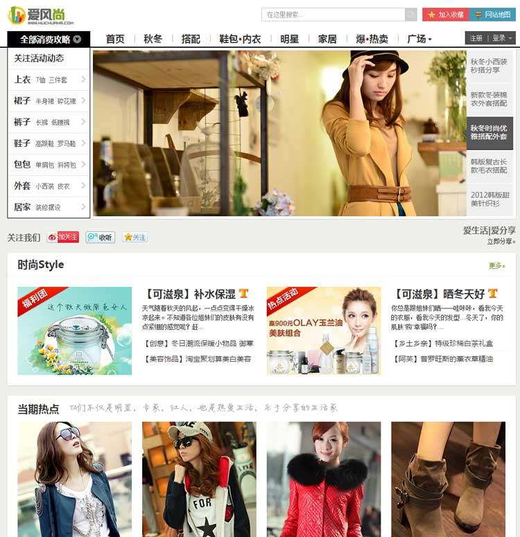 dedecms精美购物分享网站源码织梦淘宝客程序瀑布流网站模板