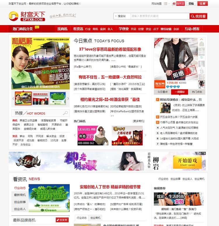 红色大型创业网站源码织梦创业招商加盟平台网站模板带数据