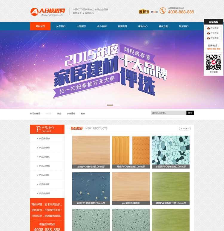 dedecms网络公司企业网站模板源码 织梦模板(带手机端)