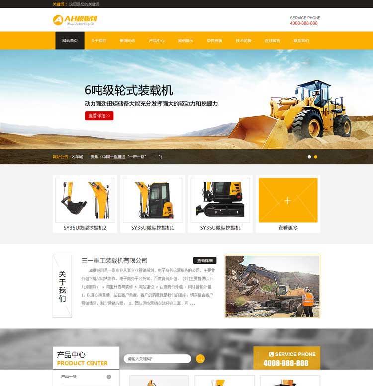 dedecms机械类企业网站源码 php源码织梦模板 dede企业站带手机版
