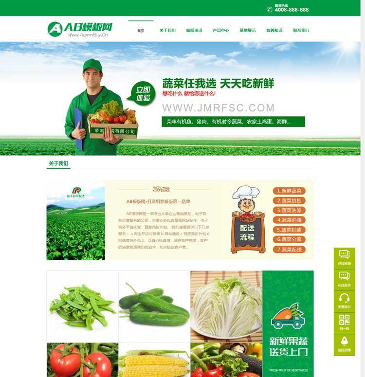 dedecms绿色农产品蔬菜网站源码 水果批发类企业织梦模板 带手机