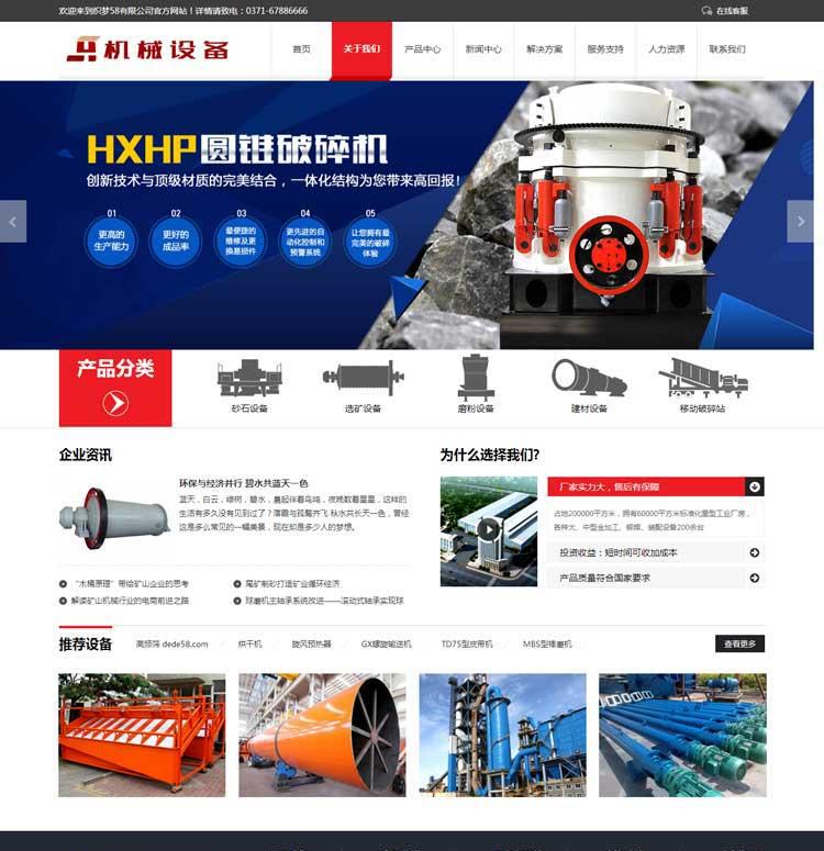 dede织梦大气五金机械企业网站源码 织梦模板 PC+手机站