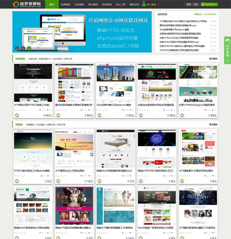 dedesms织梦网站模板分享下载源码 资源图片