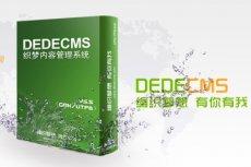 dedecms织梦如何在列表中调用单条数据文章body的内容