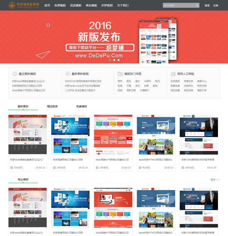 织梦dedecms模板素材下载 网站源码销售下载站模板带会员中心