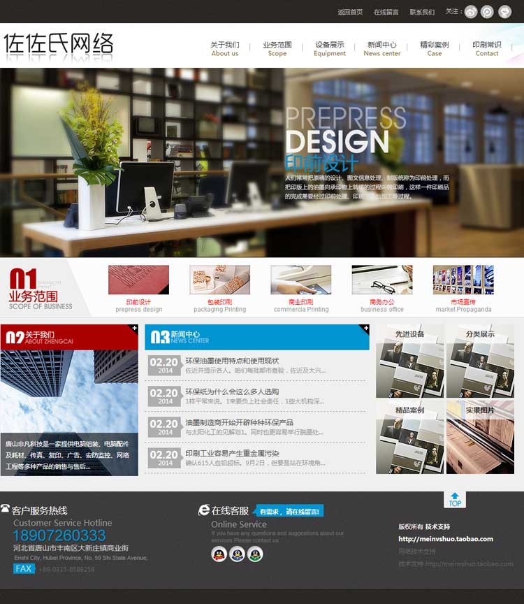 php织梦大气广告印刷企业公司网站模板 dedecms源码带后台数据