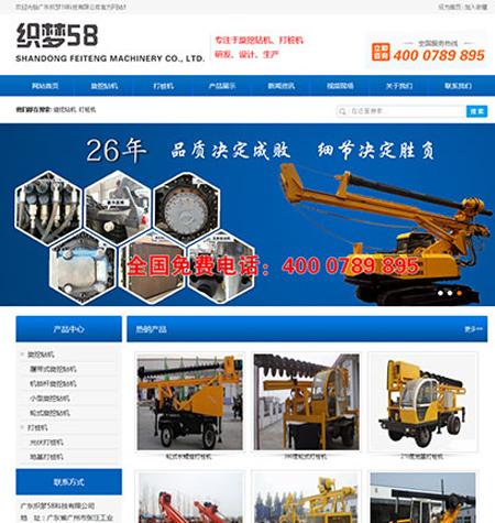 织梦CMS机械挖掘机钻机类企业网站模板dede整站PHP源码