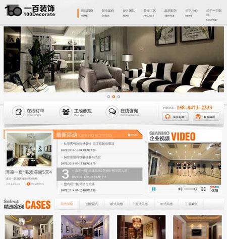 织梦大气装饰设计公司网站源码 DEDECMS装修装潢企业网站模板源码