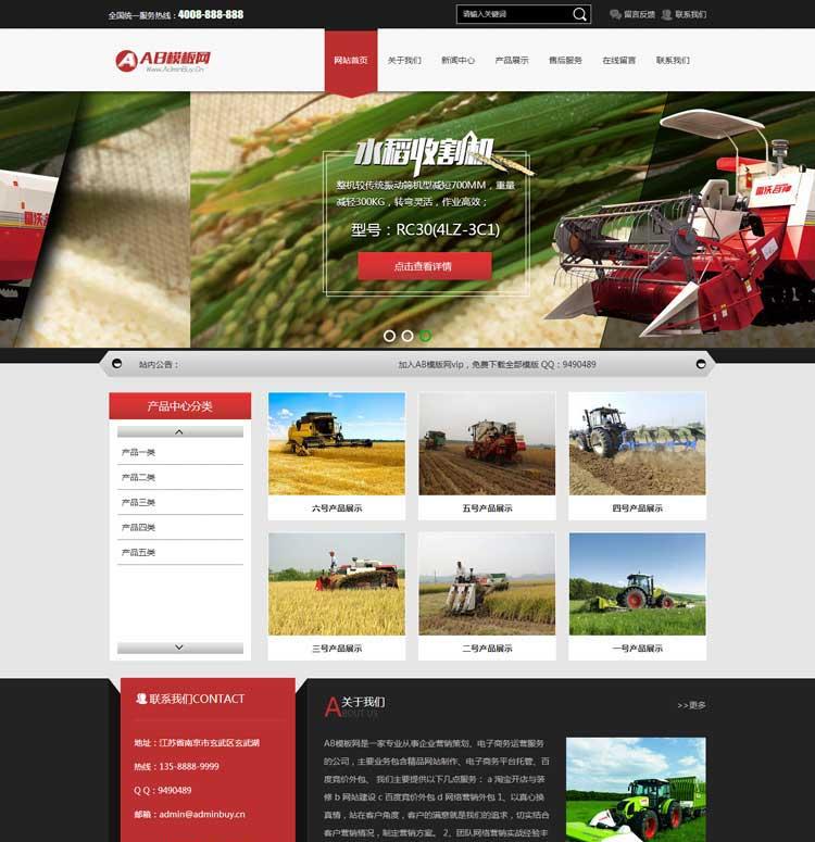 DEDECMS织梦模板 农业机械网站源码 PHP农机产品网站模版