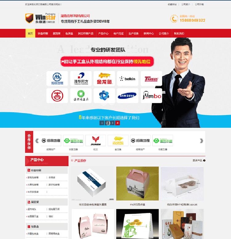 DEDE织梦企业网站模板 广告印刷公司网站源码 PHP源码带WAP手机端