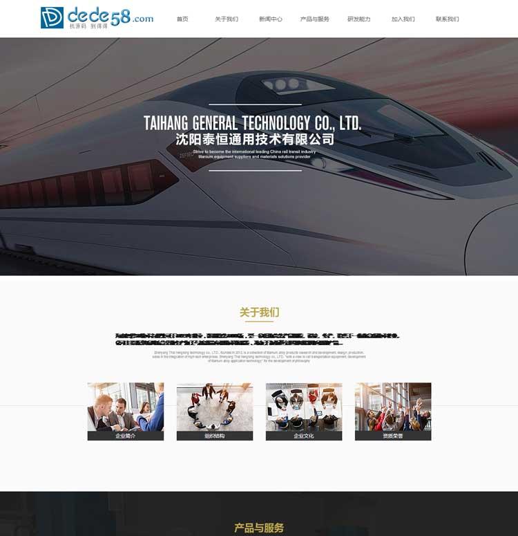 dedecms织梦 html5大气机械工业生产类企业 企业网站模板php源码