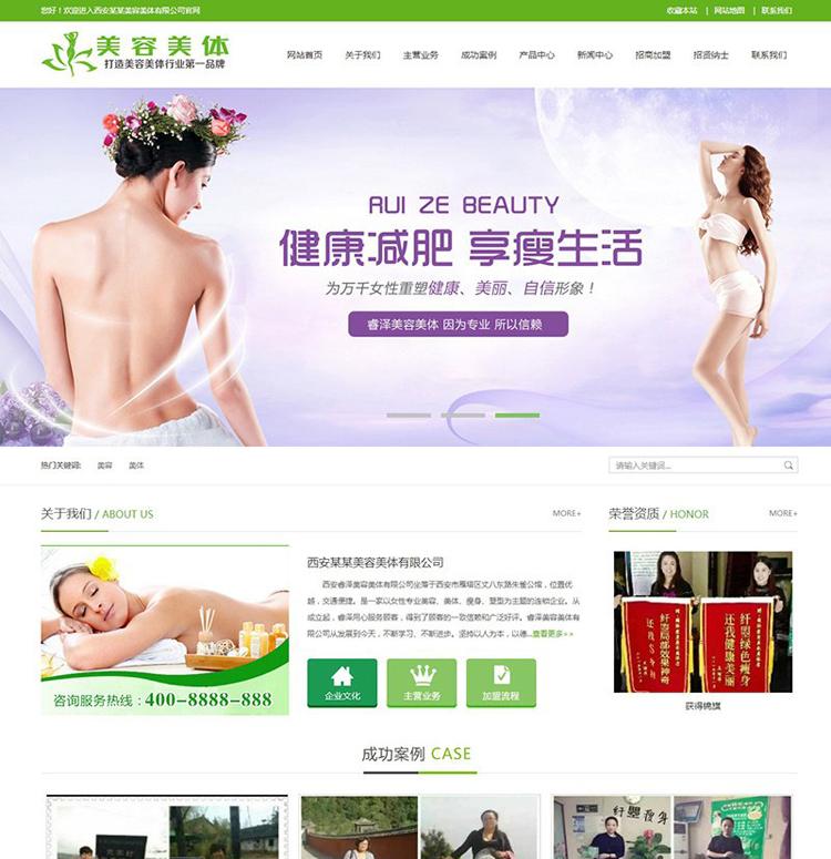 DEDECMS绿色健美瑜伽美容网站源码 织梦模板(带手机端同步数据)