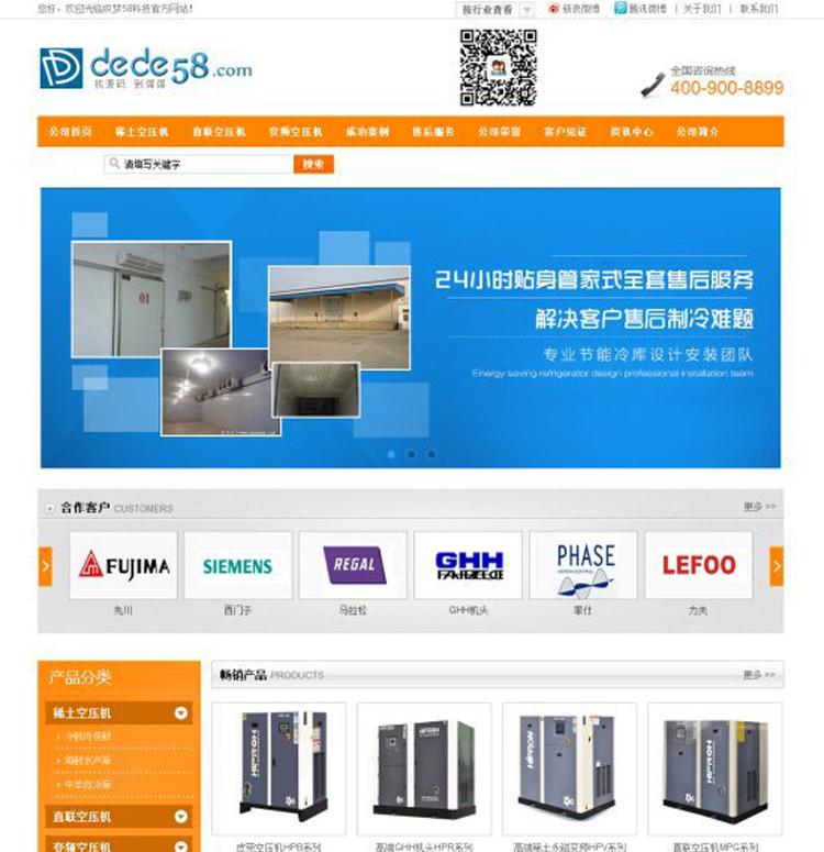 DEDE织梦CMS机械节能产品企业网站模板 电子产品网站源码