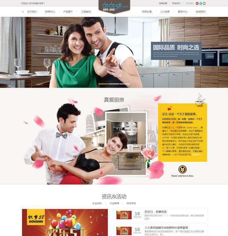 DEDECMS智能家居橱柜家具装修装饰类企业网站源码PHP织梦模板