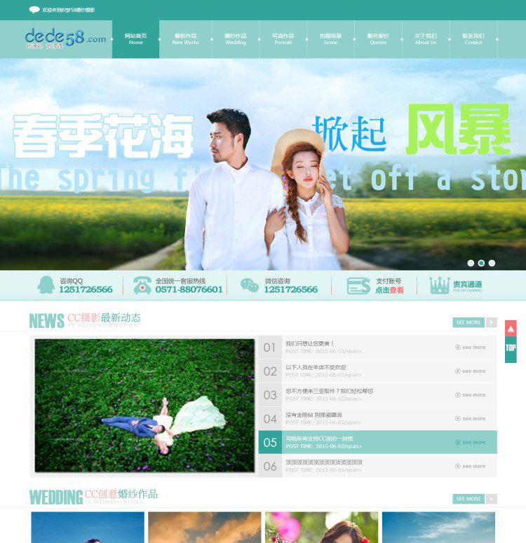 DEDE宽屏自适应大气婚纱摄影影楼网站源码 PHP织梦模板