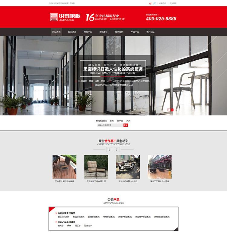 PHP织梦标识设计公司红色大气营销型企业模板 DEDECMS模板