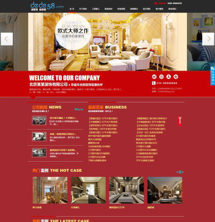 织梦CMS红色大气装饰装修类DEDE企业公司模板 PHP源码