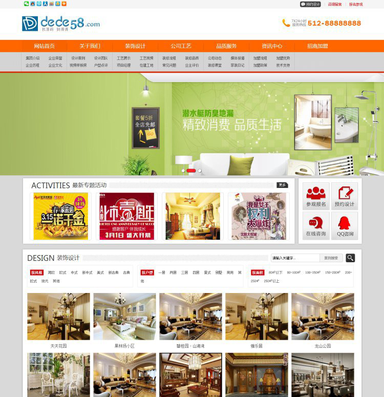 PHP源码宽屏大气企业模板装饰装修公司网站源码织梦dedecms模板