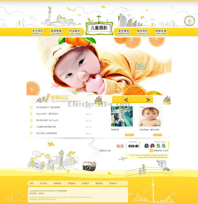 DEDE织梦CMS黄色儿童卡通幼儿摄影网站源码 PHP织梦模板