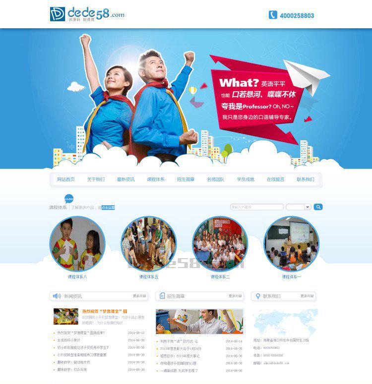 DEDECMS学校教育培训机构企业网站源码 PHP织梦模板