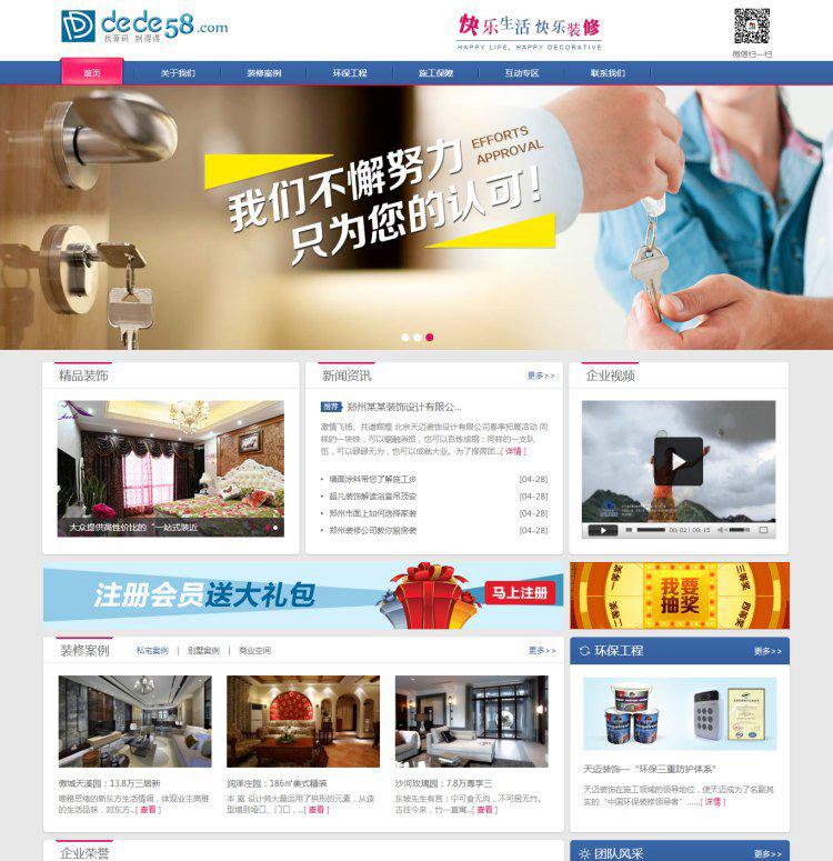 PHP装饰公司网站源码  织梦CMS大气装修装潢企业网站模板