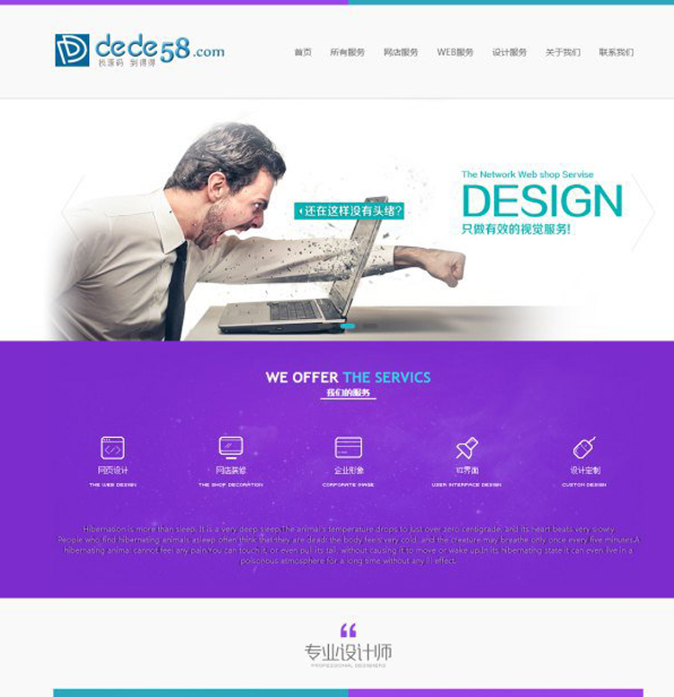 html5设计高端IT企业建站类企业网站源码PHP织梦网站模板