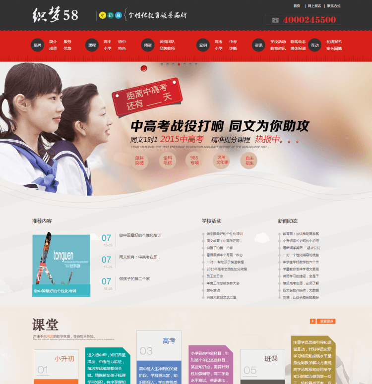 HTML5织梦CMS教育培训学校网站源码 DEDE企业网站模板