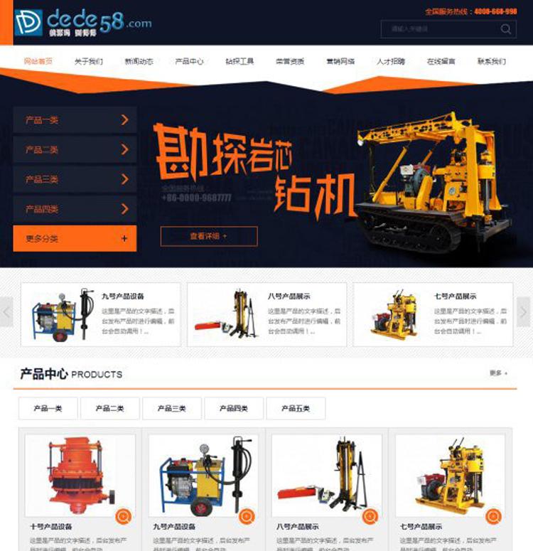 DEDECMS机电设备企业公司网站源码 DEDE织梦模板