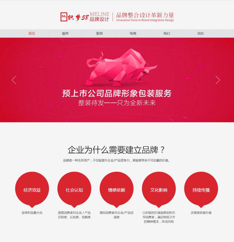 html5织梦手机自适应品牌设计公司网站模板 PHP织梦源码