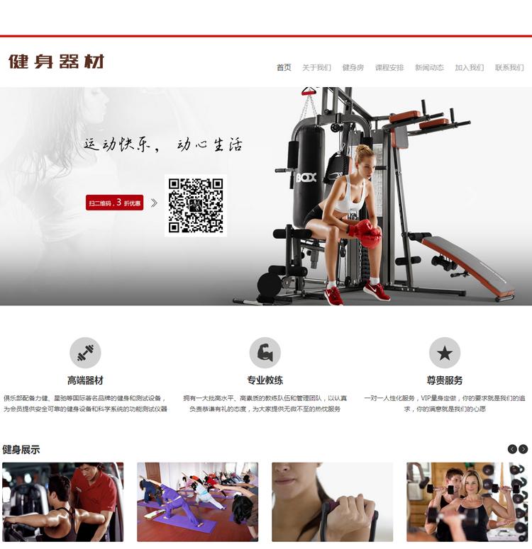 DEDE织梦CMS自适应PHP健身房网站源码 HTML5织梦模板