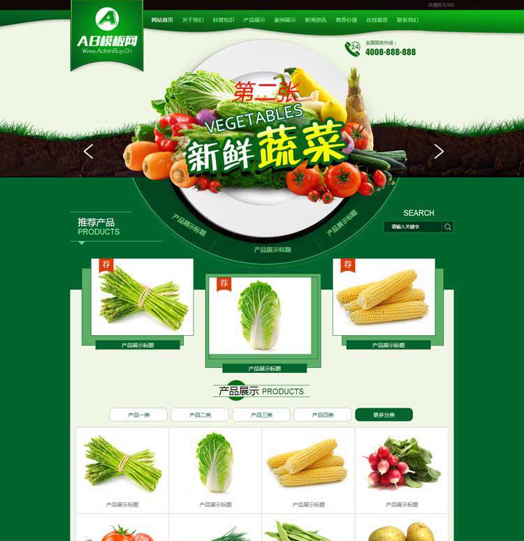 DEDE绿色农产品网站源码 织梦CMS蔬菜水果企业网站模板带WAP