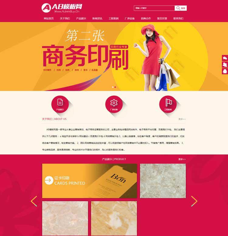 DEDECMS红色商务网站源码 画册印刷企业网站模板带手机数据同步