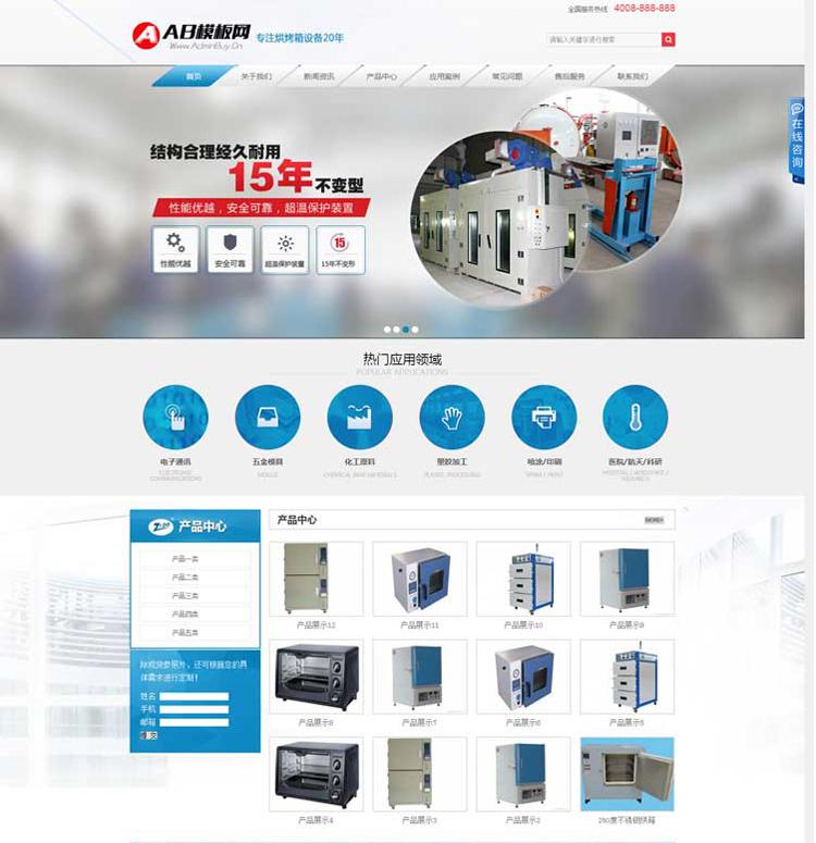 PHP机械设备公司网站源码 DEDECMS织梦公司网站模板