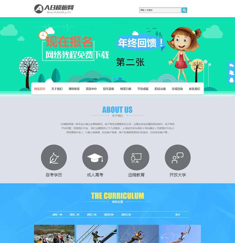 DEDECMS织梦教育招生院校网站源码 教育培训服务类网站模板