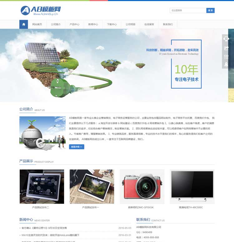HTML5响应式电子产品网站源码 DEDECMS企业网站PHP织梦模板