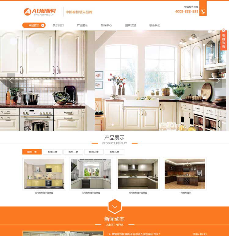 DEDECMS橱柜网站源码 HTML5家具展示企业网站模板 PHP源码
