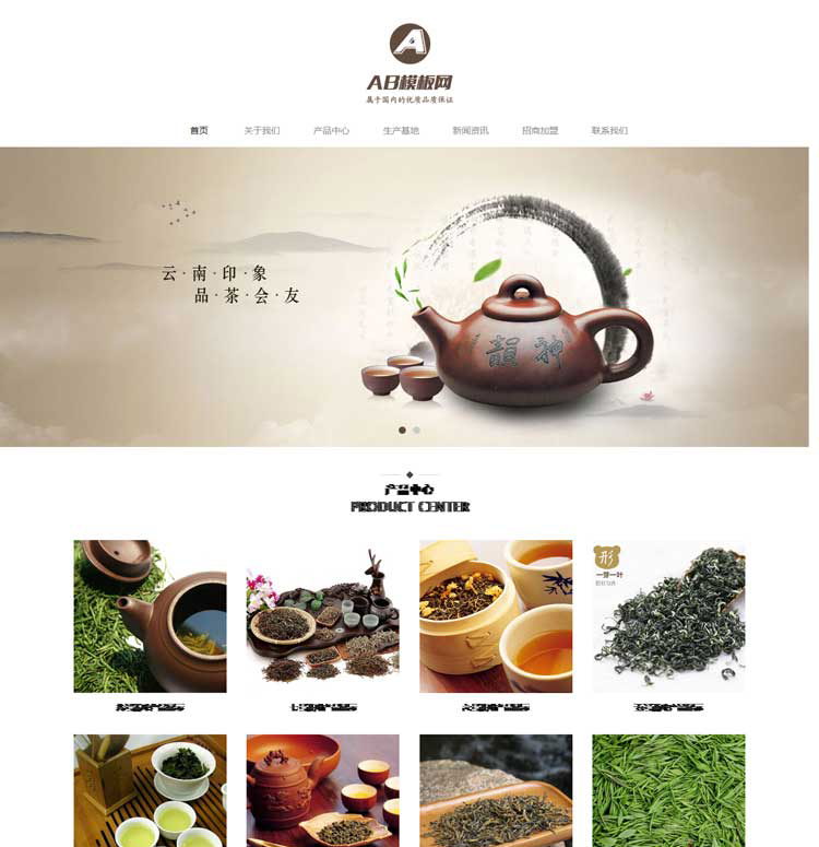 DEDE响应式茶叶网站源码 HTML5绿色农产品企业PHP网站模板