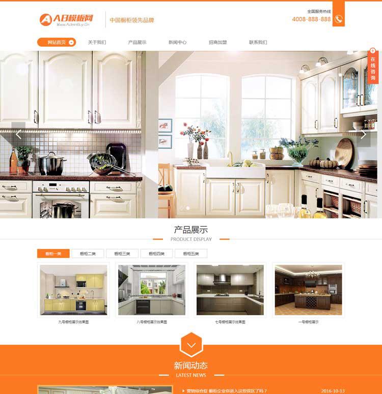 DEDECMS宽屏橱柜家居网站源码 HTML5织梦家具展示PHP企业模板
