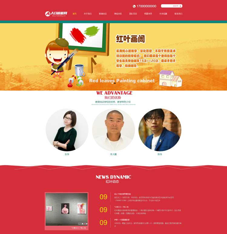 DEDECMS红色织梦学校培训班网站模板 HTML5大气PHP模板带手机