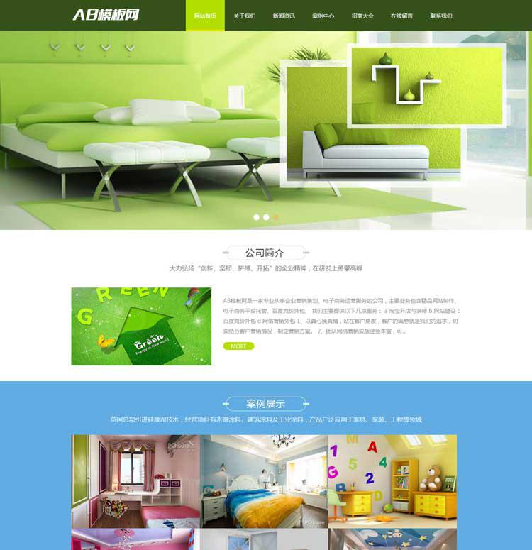 DEDECMS织梦绿色装修装潢企业网站源码 PHP装饰网站织梦模板