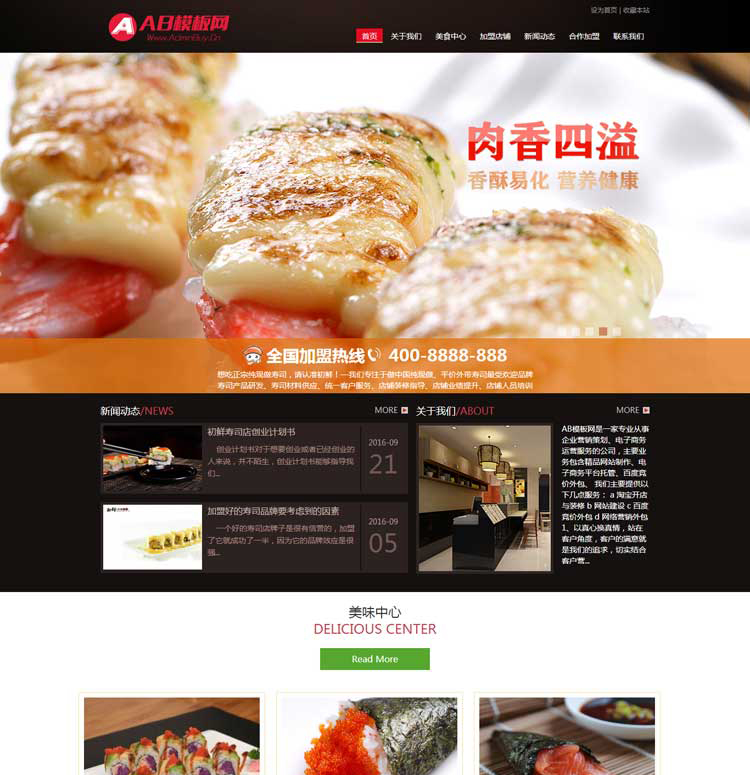 PHP大气寿司料理网站源码 HTML5餐饮连锁公司企业网站织梦模板