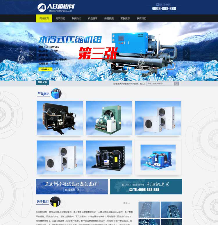 织梦蓝色制冷机械设备网站源码 dedecms模板机械网站模板