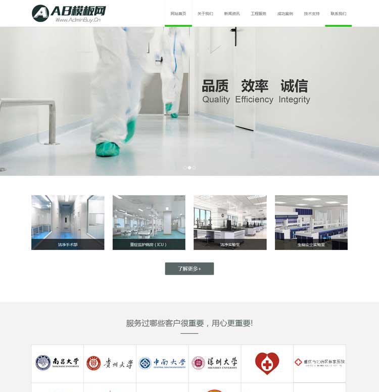 HTML5响应式医疗设备网站源码 DEDECMS织梦工程企业网站模板