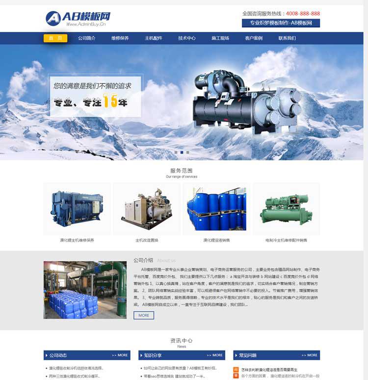 HTML5蓝色机设备网站源码 PHP织梦dedecms模板
