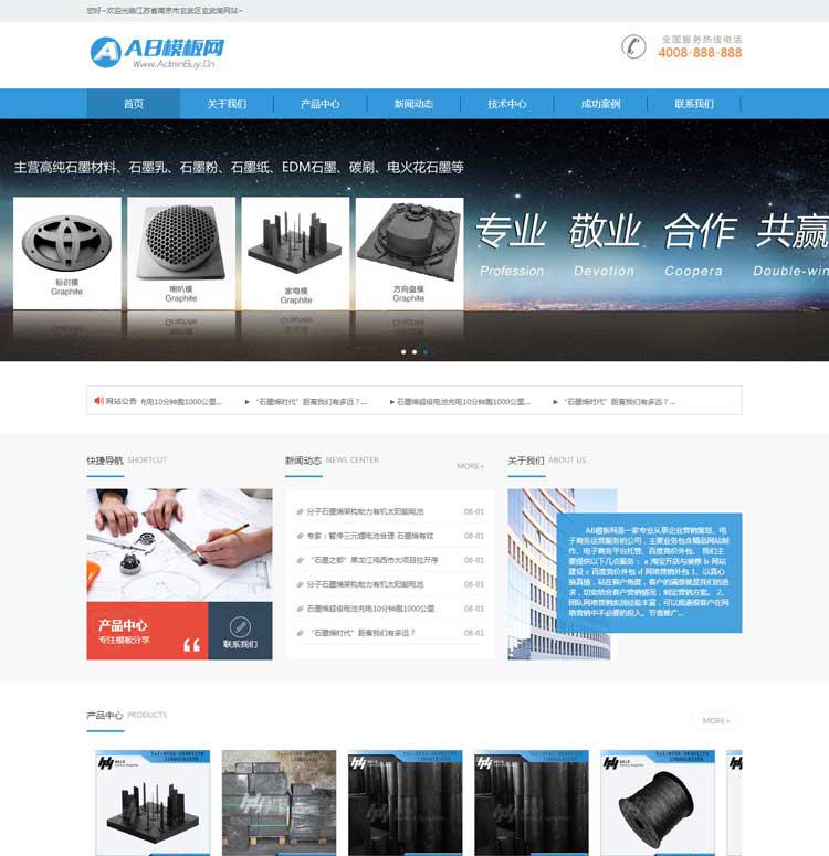 PHP蓝色石墨材料网站源码 企业织梦dedecms模板带手机版WAP