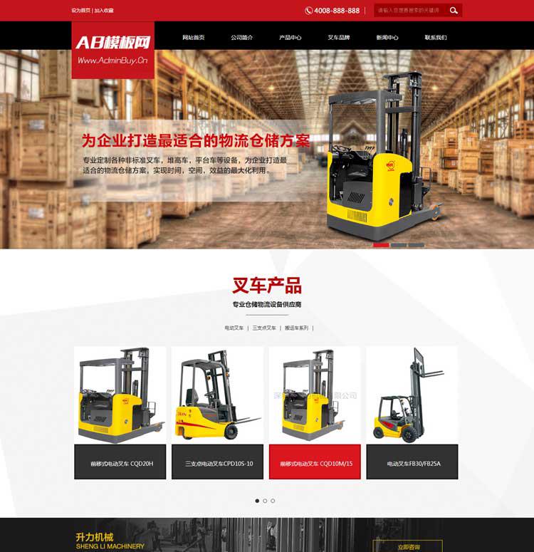PHP红色机械叉车网站源码 HTML5工业设备企业网站dedecms织梦模板