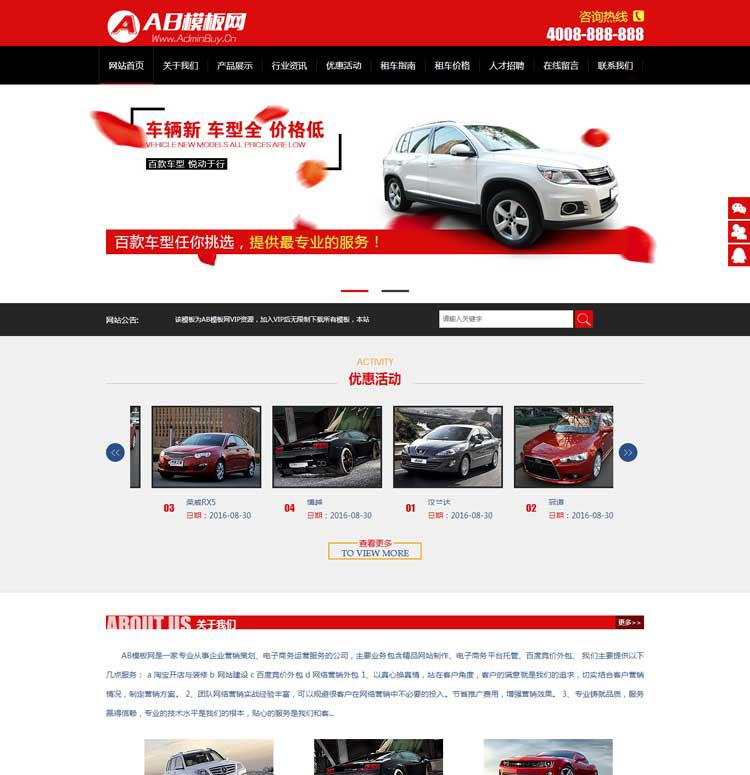 HTML5汽车租赁公司PHP网站源码 DEDECMS汽车服务网站程序源码