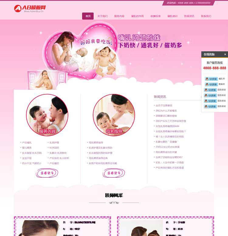 html5响应式母婴月嫂源码 DEDECMS织梦母婴育儿网站模板